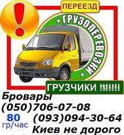 Грузовое такси Бровары